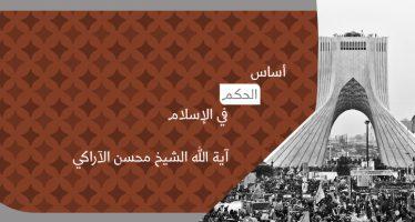 أساس الحكم في الإسلام