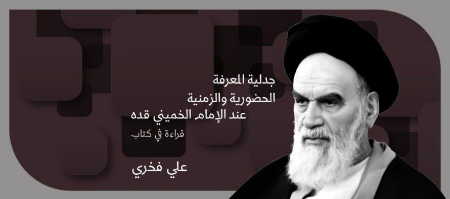 جدلية المعرفة الحضورية والزمنية عند الإمام الخميني قده