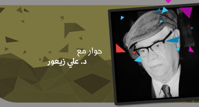 حوار مع الدكتور علي زيعور
