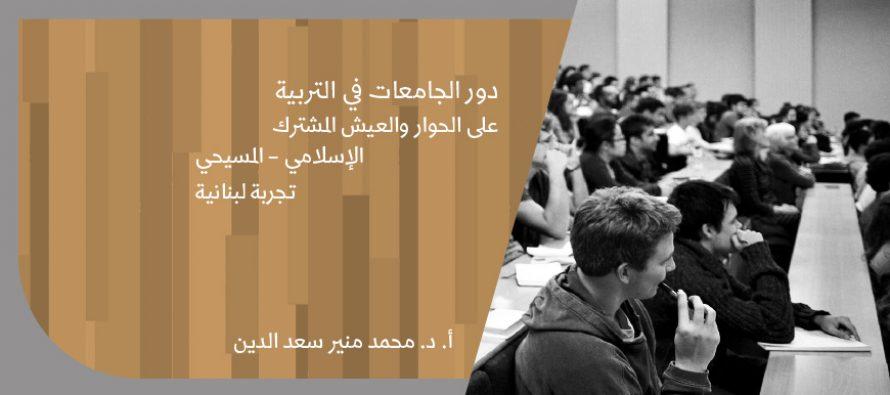 دور الجامعات في التربية على الحوار والعيش المشترك