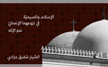 الإسلام والمسيحيّة في نزوعهما الإنسانيّ نحو الإله