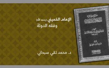 الإمام الخميني (رحمه الله) وفقه الدولة