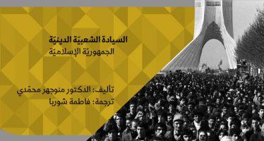 السيادة الشعبيّة الدينيّة، الجمهوريّة الإسلاميّة