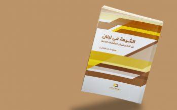 الشيعة في لبنان من التهميش إلى المشاركة الفاعلة