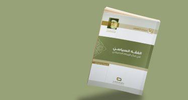 الفقه السياسيّ في فكر الإمام الخامنئي حفظه الله