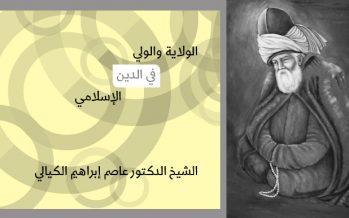 الولاية والولي في الدين الإسلامي