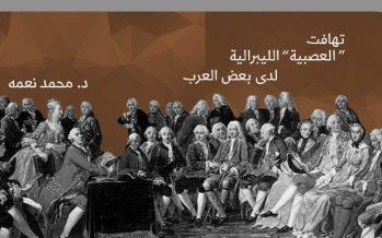 """تهافت """"العصبية"""" الليبرالية لدى بعض العرب"""