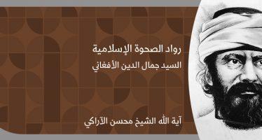 رواد الصحوة الإسلاميّة السيد جمال الدين الأفغاني