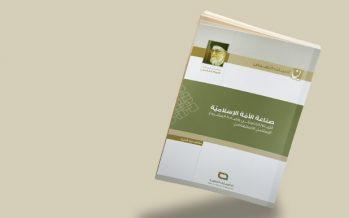 صناعة الأمّة الإسلاميّة