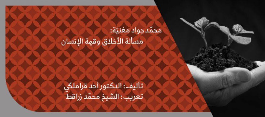 محمّد جواد مغنيّة: مسألة الأخلاق وقيمة الإنسان