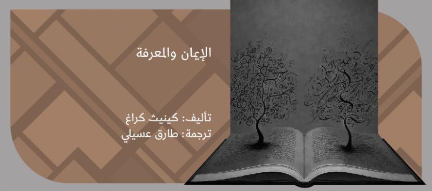 الإيمان والمعرفة