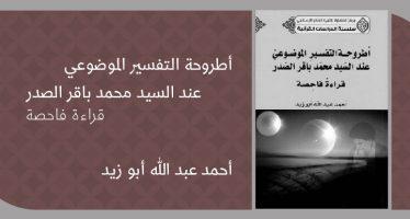 إصدارات حديثة أطروحة التفسير الموضوعي عند السيد محمد باقر الصدر: قراءة فاحصة