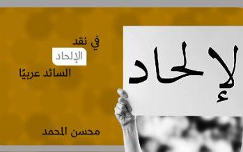 في نقد الإلحاد السائد عربيًا