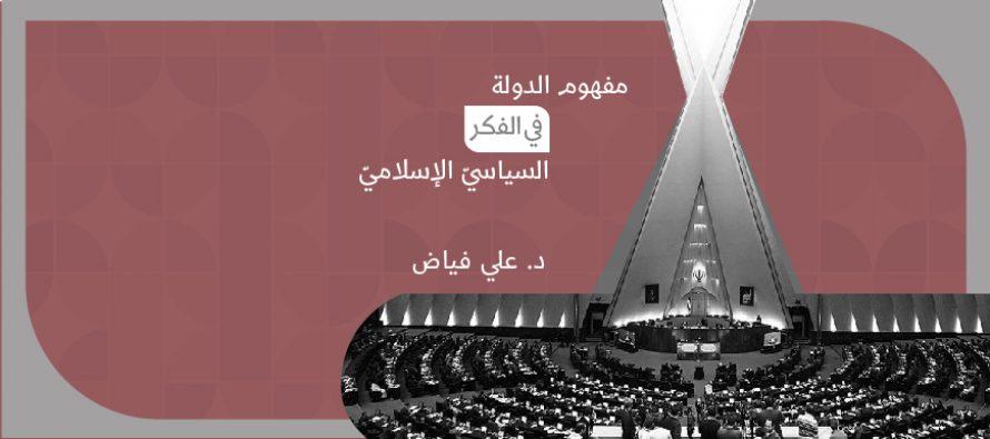 مفهوم الدولة في الفكر السياسيّ الإسلاميّ