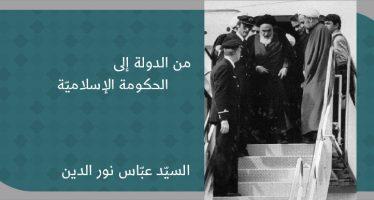 من الدولة إلى الحكومة الإسلاميّة