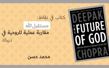 كتاب في نقاط: مستقبل الله، مقاربة عملية للروحية في زماننا – ديباك شوبرا