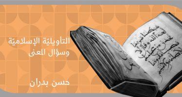التأويليّة الإسلاميّة وسؤال المعنى