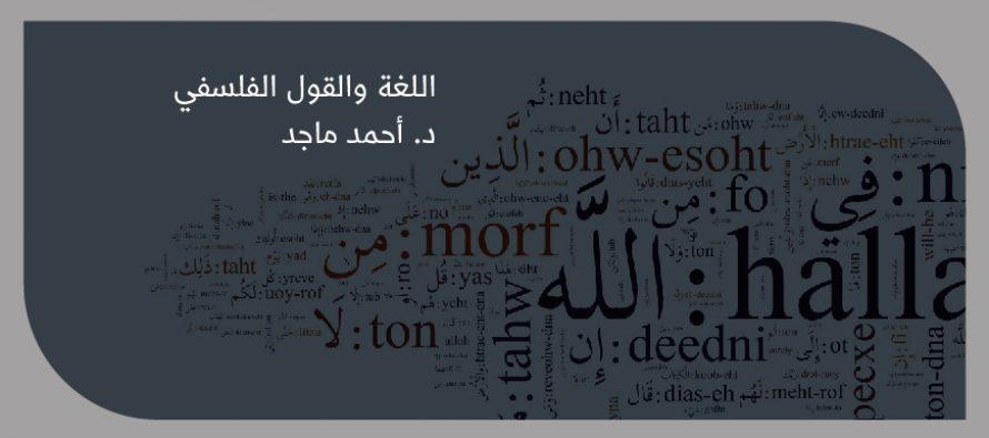 اللغة والقول الفلسفي