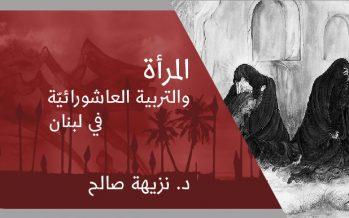 المرأة والتربية العاشورائيّة في لبنان