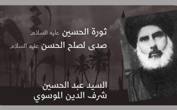 ثورة الحسين عليه السلام صدى لصلح الحسن عليه السلام
