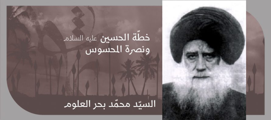 خطّة الحسين عليه السلام ونصرة المحسوس