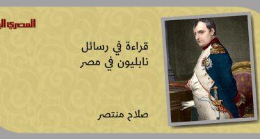 قراءة في رسائل نابليون في مصر 1