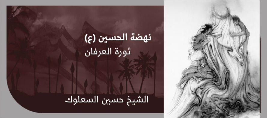 نهضة الحسين عليه السلام: ثورة العرفان