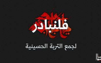النداء الثالث: لجمع التربة الحسينيّة