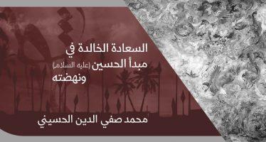 السعادة الخالدة في مبدأ الحسين (عليه السلام) ونهضته