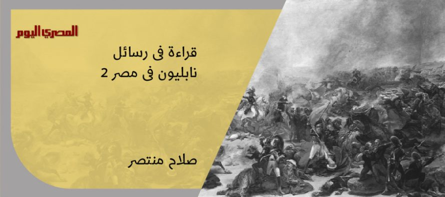 قراءة فى رسائل نابليون فى مصر 2