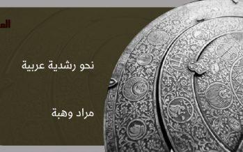 نحو رشدية عربية  (1)