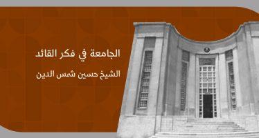 الجامعة في فكر الإمام الخامنئي