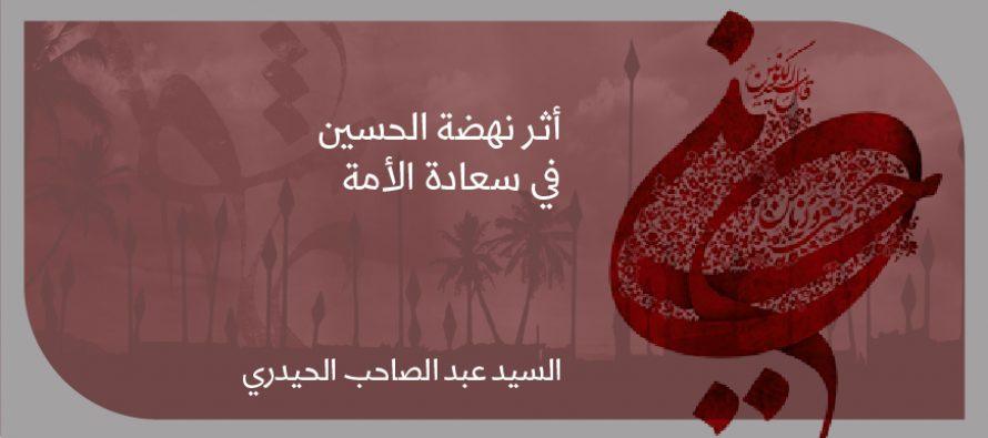 أثر نهضة الحسين في سعادة الأمة