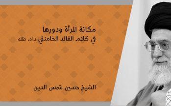 بحث مكانة المرأة ودورها في كلام الإمام الخامنئي