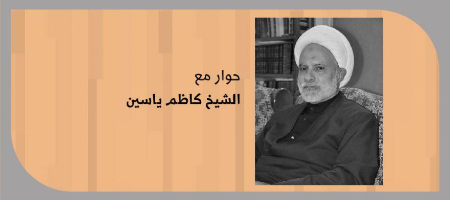 السيرة الحسينية… مصادرها وأهدافها