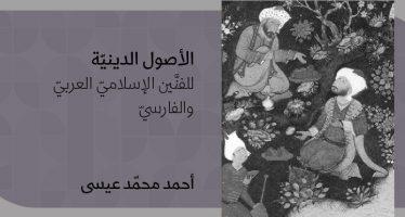 الأصول الدينيّة للفنَّين الإسلاميّ العربيّ والفارسيّ