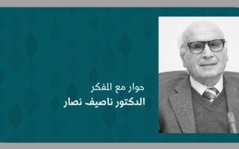 إبحار في المشروع الفلسفي للدكتور ناصيف نصار