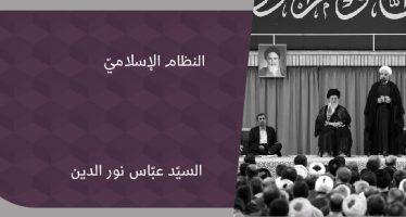 النظام الإسلاميّ