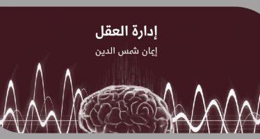إدارة العقل