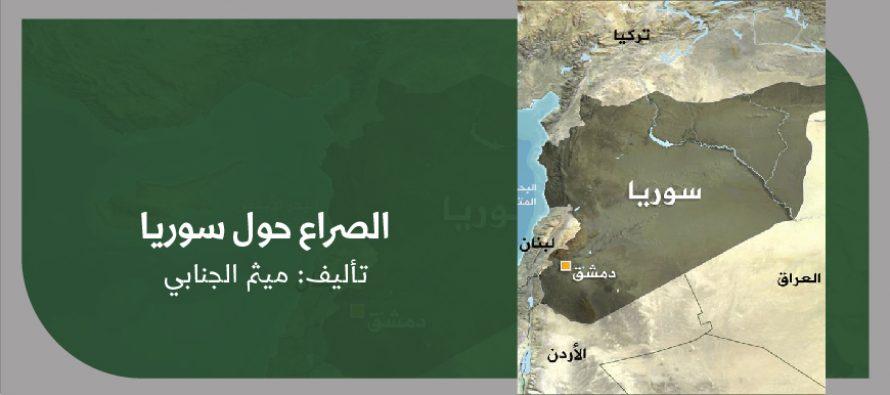 الصراع حول سوريا