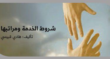 المعرفة الخادمة (2) : شروط الخدمة ومراتبها