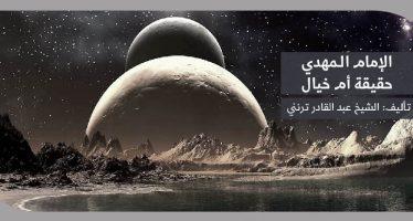الإمام المهدي حقيقة أم خيال