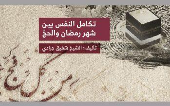 تكامل النفس بين شهر رمضان والحج