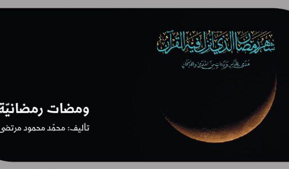 ومضات رمضانيّة