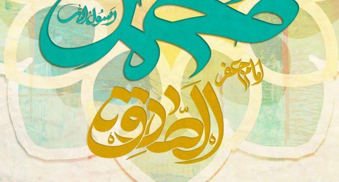 محمد رسول الرحمة (ص)