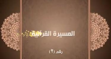 هدي القرآن- الحلقة الثانية