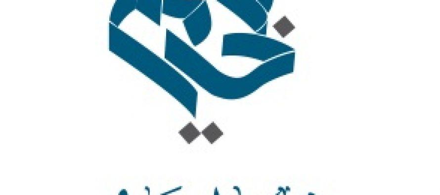 المؤتمر الدولي الرابع التجديد والاجتهاد الفكري عند الإمام الخامنئي (دام ظله): التربية والتعليم