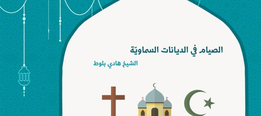 الصيام في الأديان السماوية
