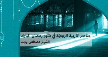عناصر التربية الروحيّة في شهر رمضان المبارك