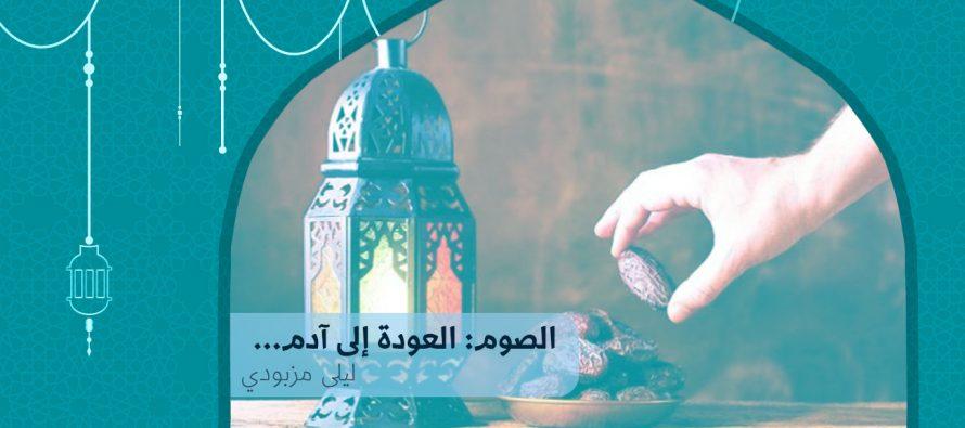 الصوم: العودة إلى آدم…
